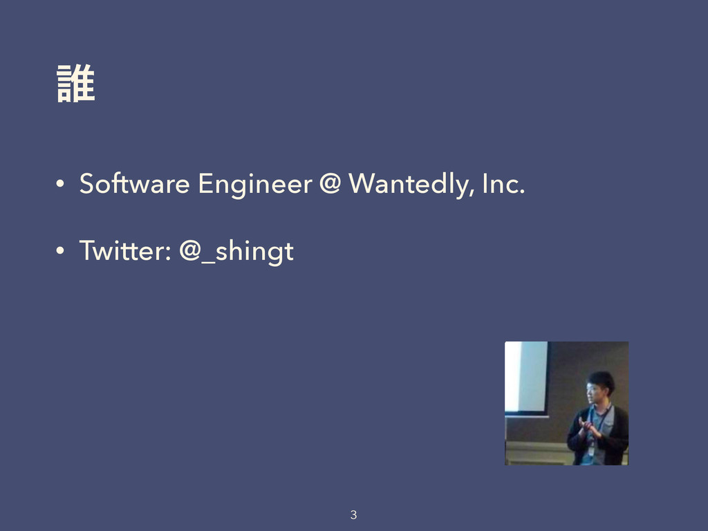 ୭ • Software Engineer @ Wantedly, Inc. • Twitte...