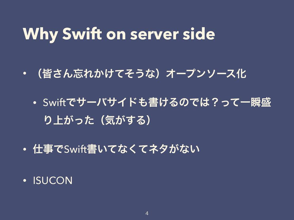 Why Swift on server side • ʢօ͞ΜΕ͔͚ͯͦ͏ͳʣΦʔϓϯιʔε...