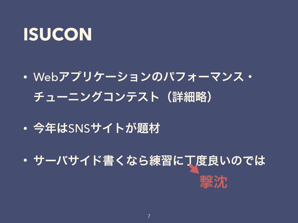 ISUCON • WebΞϓϦέʔγϣϯͷύϑΥʔϚϯεɾ νϡʔχϯάίϯςετʢৄࡉུʣ ...