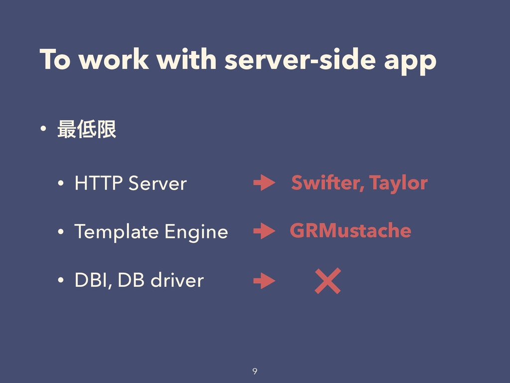 To work with server-side app • ࠷ݶ • HTTP Serve...