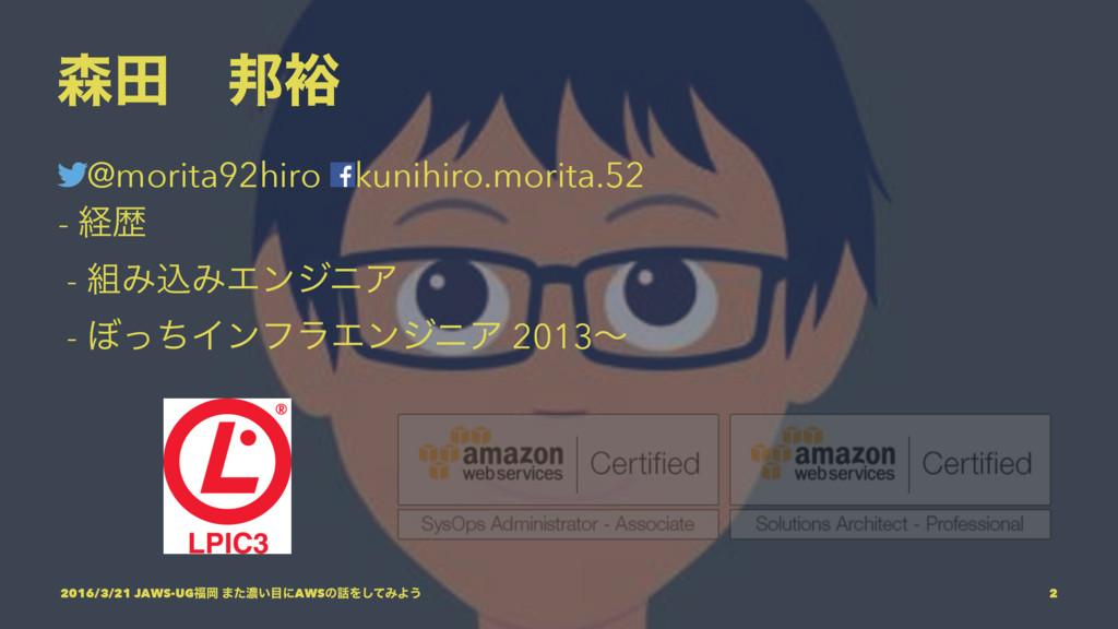 ాɹ༟ @morita92hiro kunihiro.morita.52 - ܦྺ - ...
