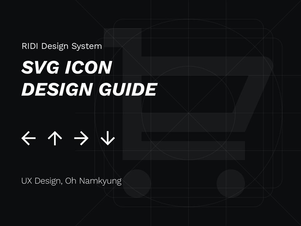 RIDI Design System SVG ICON DESIGN GUIDE UX Des...
