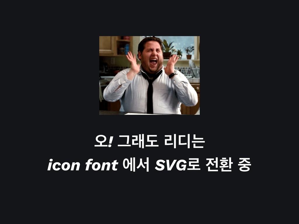 য়! Ӓېب ܻ٣ח icon font ীࢲ SVG۽ ജ 