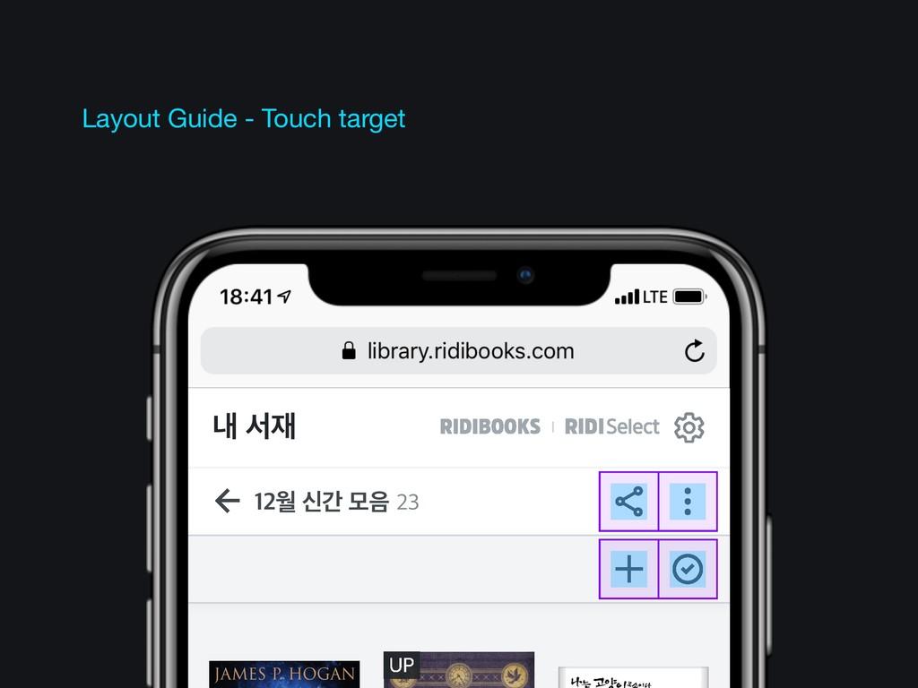 ղࢲ  ਘनрݽ Layout Guide - Touch target