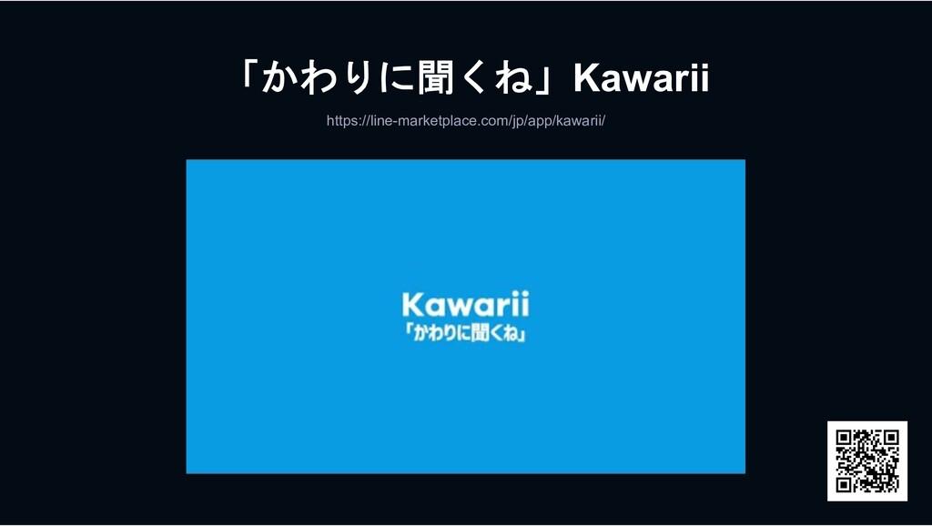 Kawarii https://line-marketplace.com/j...