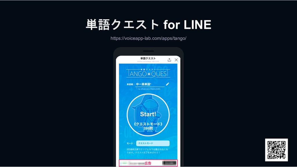 for LINE https://voiceapp-lab.com/apps/t...