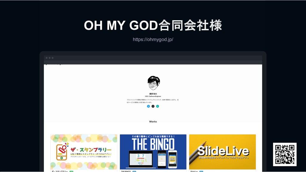 OH MY GOD https://ohmygod.jp/