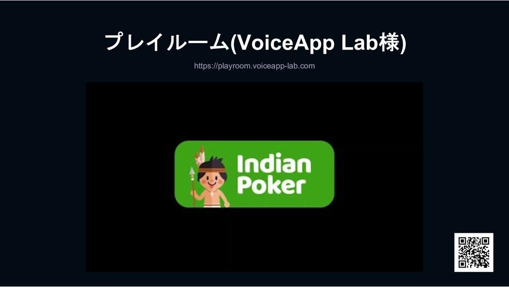 (VoiceApp Lab) https://playroom.voiceapp...