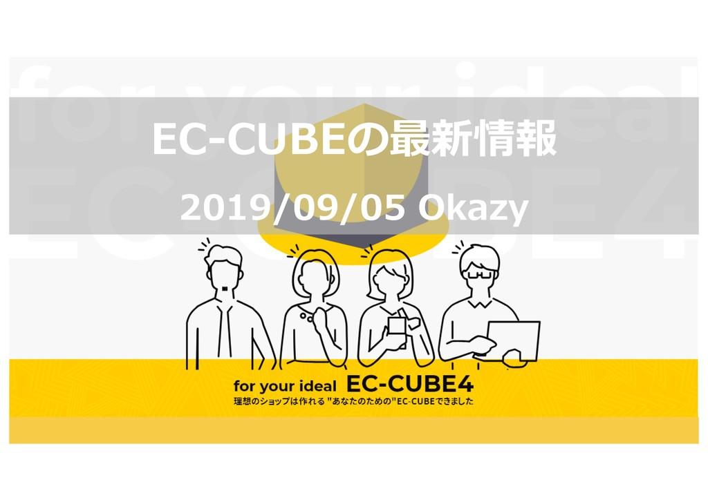 EC-CUBEの最新情報 2019/09/05 Okazy