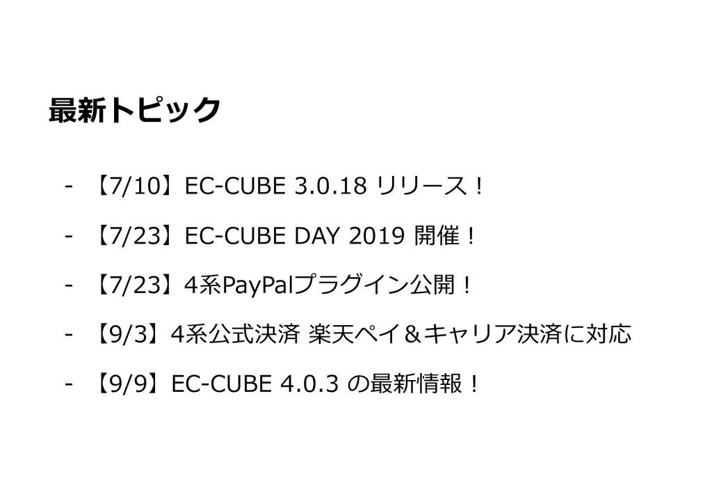 最新トピック - 【7/10】EC-CUBE 3.0.18 リリース︕ - 【7/23】EC-...