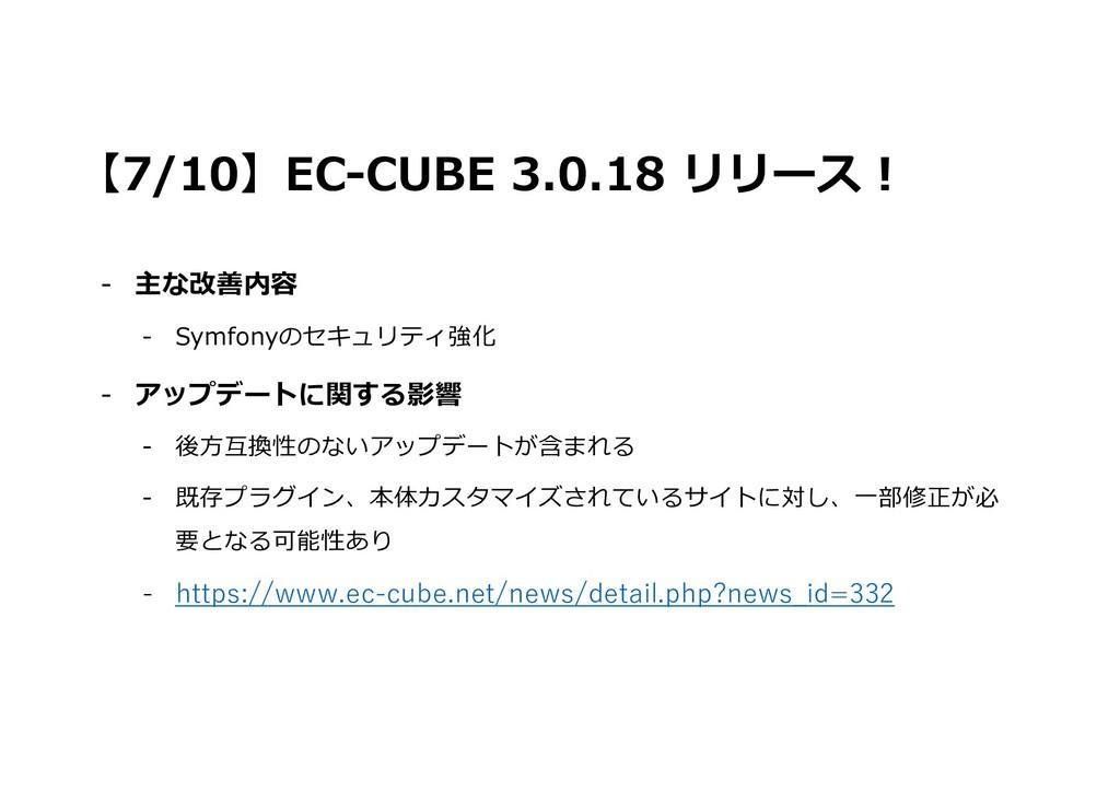 【7/10】EC-CUBE 3.0.18 リリース︕ - 主な改善内容 - Symfonyのセ...