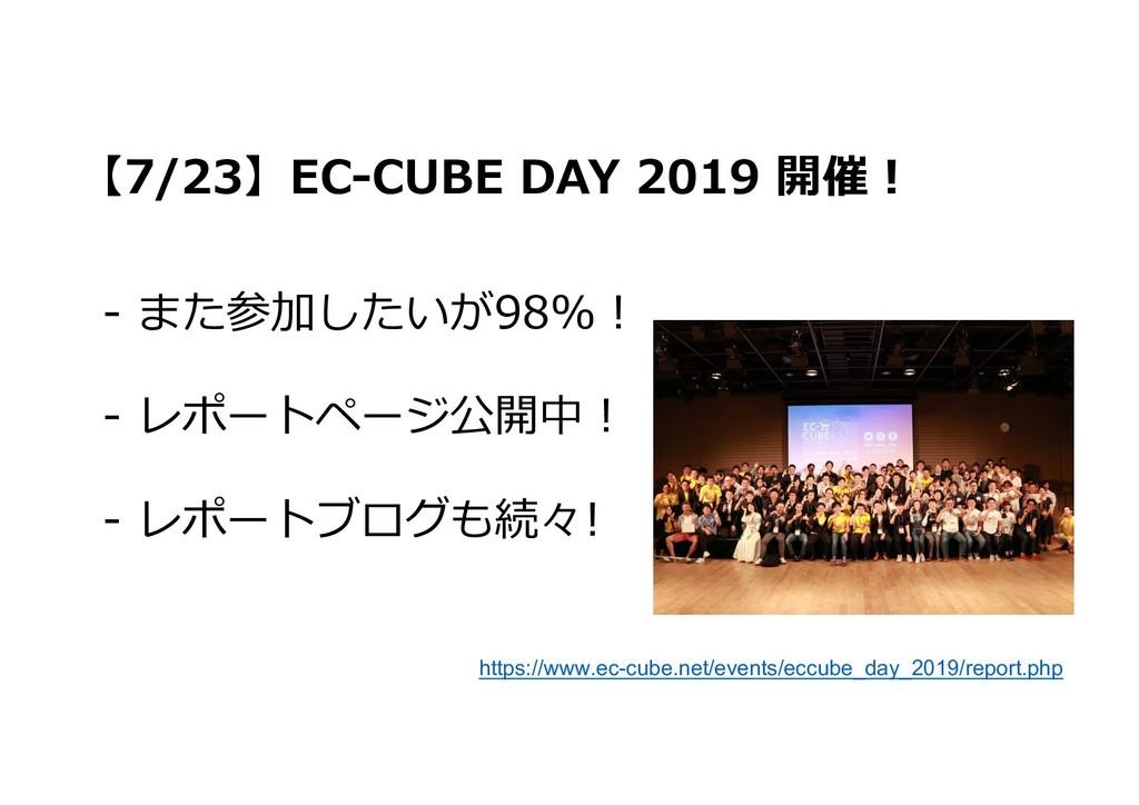 【7/23】EC-CUBE DAY 2019 開催︕ - また参加したいが98%︕ - レポー...