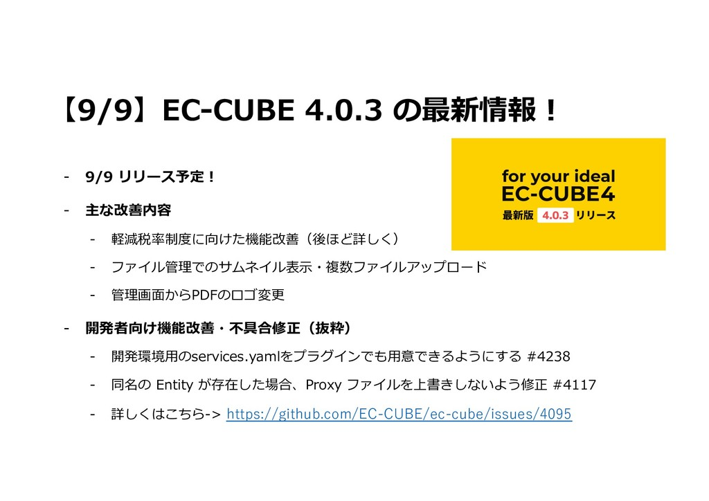 【9/9】EC-CUBE 4.0.3 の最新情報︕ - 9/9 リリース予定︕ - 主な改善内...