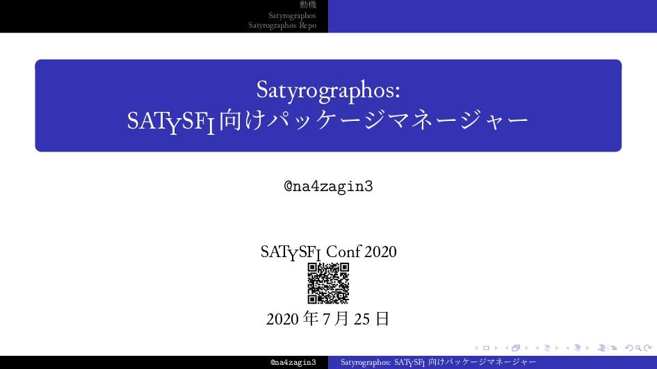 動機 Satyrographos Satyrographos Repo Satyrograph...