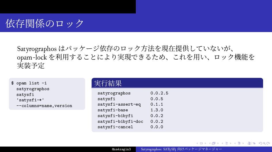 依存関係のロック Satyrographos はパッケージ依存のロック方法を現在提供していない...