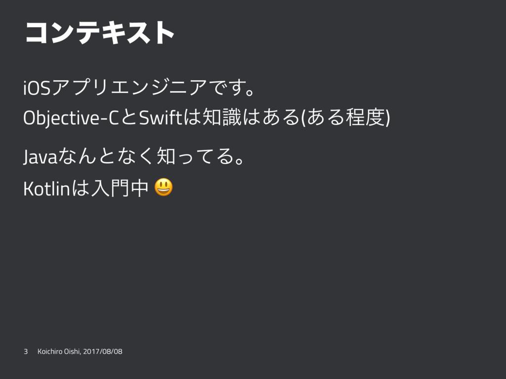 ίϯςΩετ iOSΞϓϦΤϯδχΞͰ͢ɻ Objective-CͱSwiftࣝ͋Δ(͋...