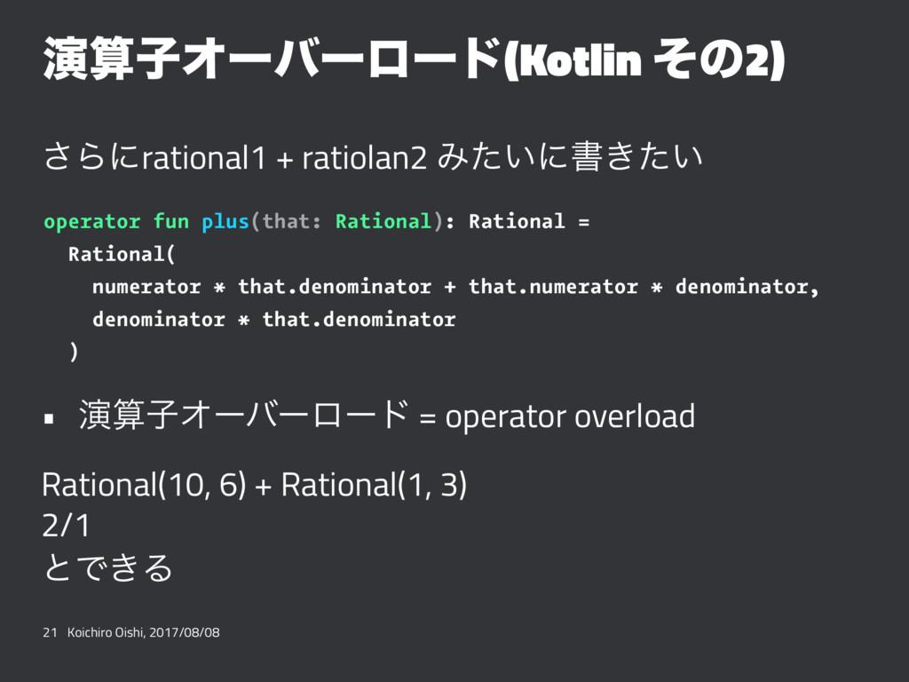 ԋࢠΦʔόʔϩʔυ(Kotlin ͦͷ2) ͞Βʹrational1 + ratiolan2...