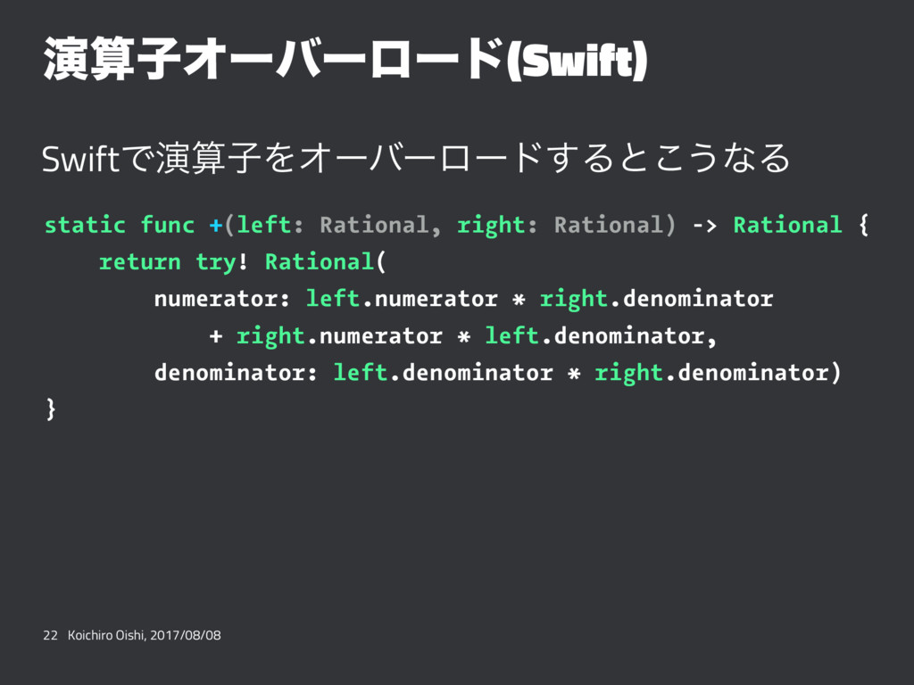 ԋࢠΦʔόʔϩʔυ(Swift) SwiftͰԋࢠΛΦʔόʔϩʔυ͢Δͱ͜͏ͳΔ stat...