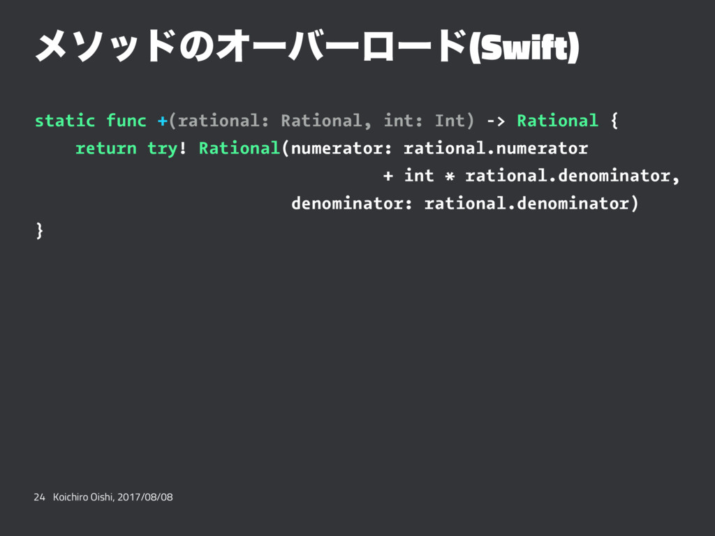 ϝιουͷΦʔόʔϩʔυ(Swift) static func +(rational: Rat...