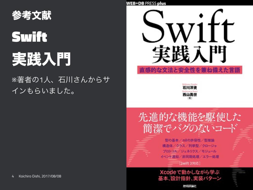 ߟจݙ Swift ࣮ફೖ ※ஶऀͷ1ਓɺੴ͞Μ͔Βα ΠϯΒ͍·ͨ͠ɻ 4 Koic...