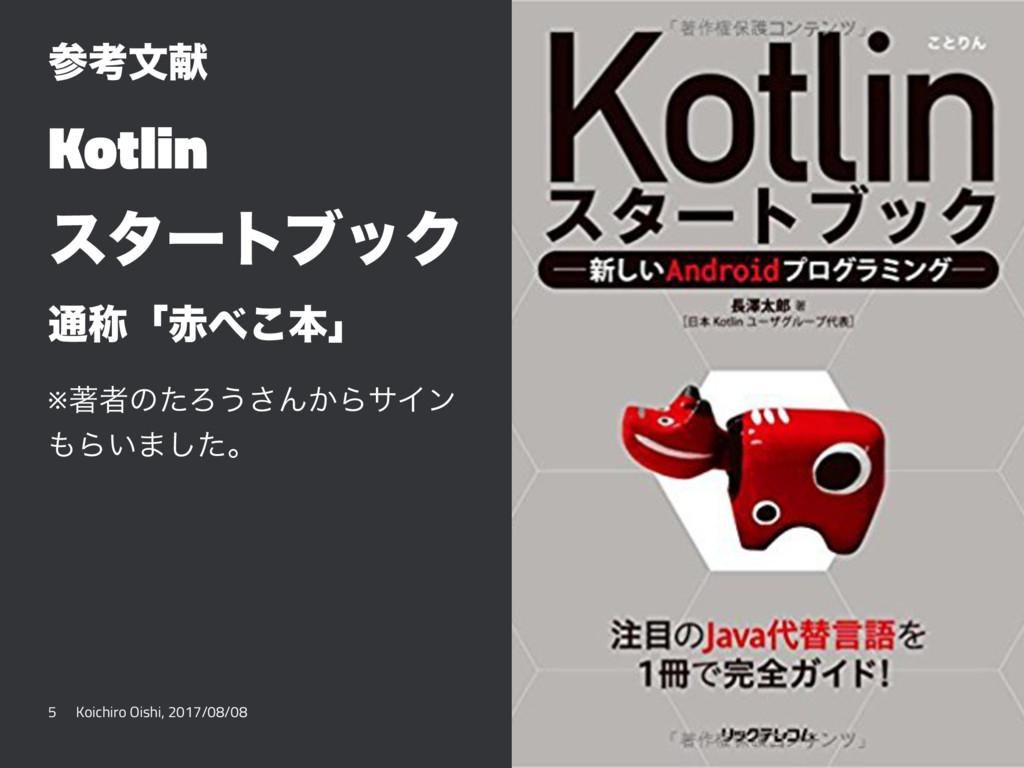 ߟจݙ Kotlin ελʔτϒοΫ ௨শʮ͜ຊʯ ※ஶऀͷͨΖ͏͞Μ͔ΒαΠϯ Β͍...