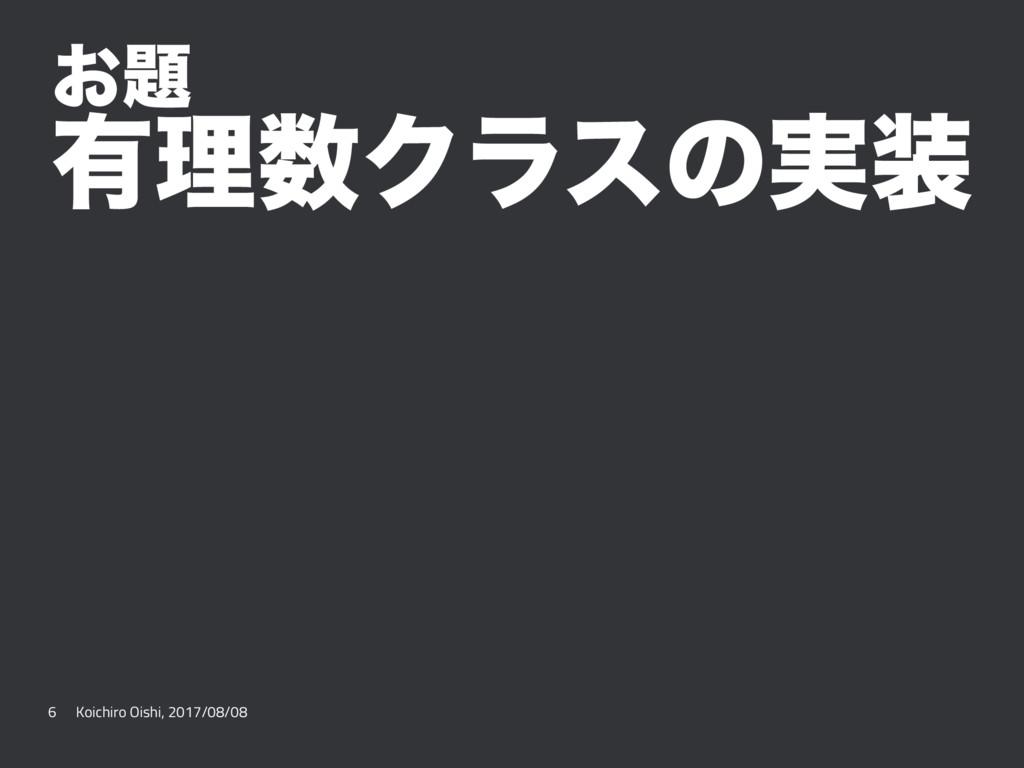 ͓ ༗ཧΫϥεͷ࣮ 6 Koichiro Oishi, 2017/08/08