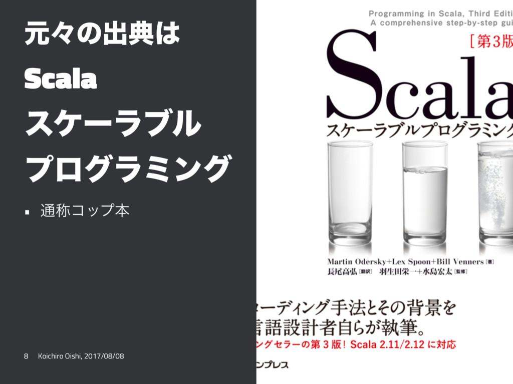 ݩʑͷग़య Scala εέʔϥϒϧ ϓϩάϥϛϯά • ௨শίοϓຊ 8 Koichiro...