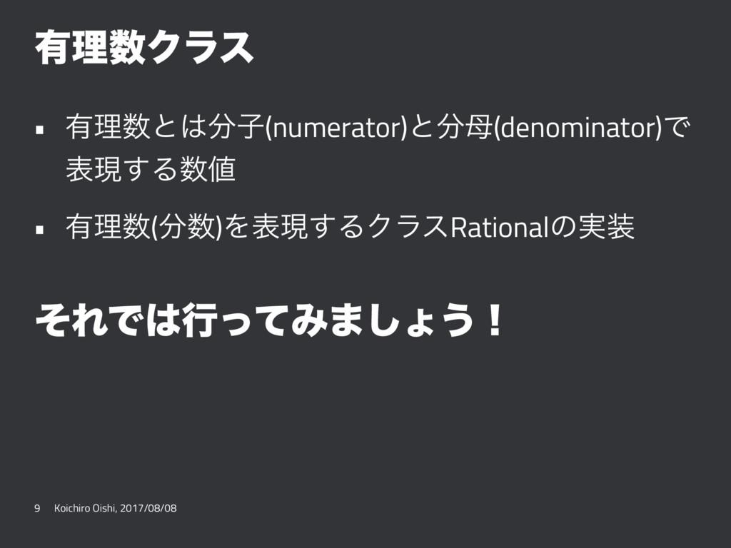 ༗ཧΫϥε • ༗ཧͱࢠ(numerator)ͱ(denominator)Ͱ දݱ...