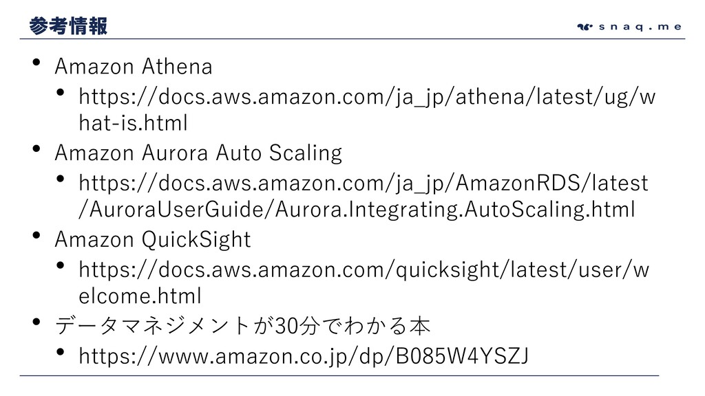 参考情報 • Amazon Athena • https://docs.aws.amazon....