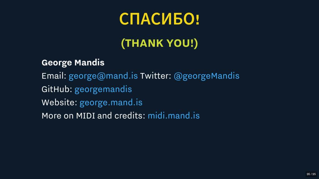 СПАСИБО! (THANK YOU!) George Mandis Email: Twit...