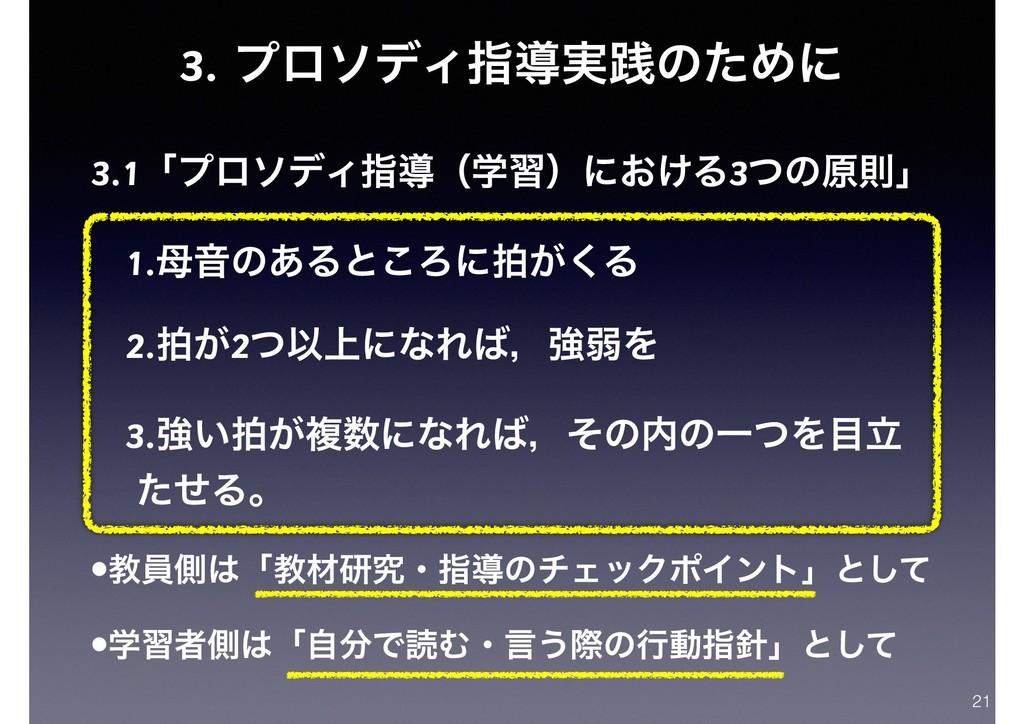 3. ϓϩισΟࢦಋ࣮ફͷͨΊʹ 3.1ʮϓϩισΟࢦಋʢֶशʣʹ͓͚Δ3ͭͷݪଇʯ 1.Ի...