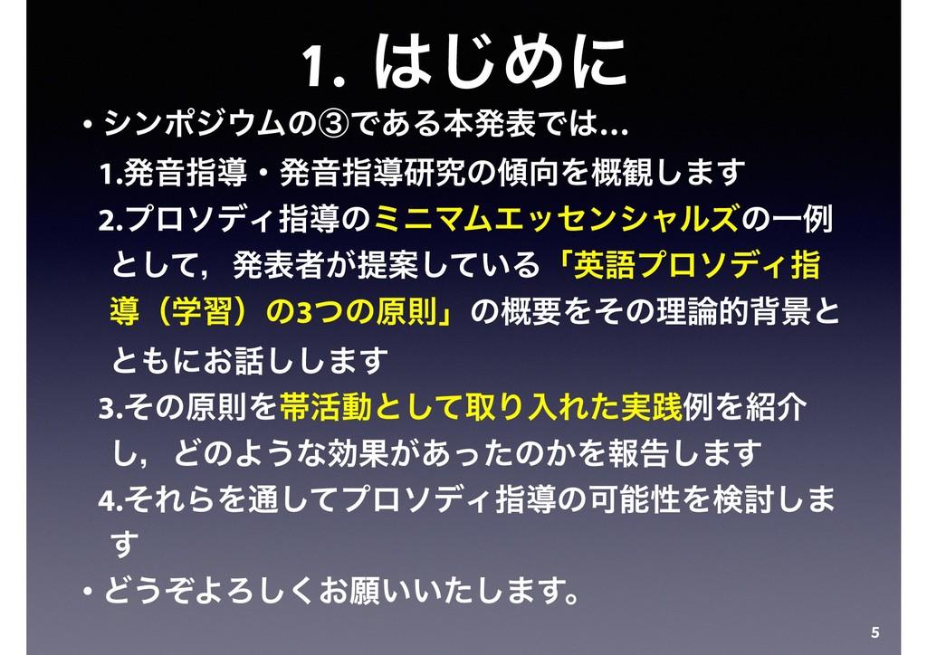1. ͡Ίʹ 5 • γϯϙδϜͷᶅͰ͋ΔຊൃදͰ… 1.ൃԻࢦಋɾൃԻࢦಋݚڀͷΛ...