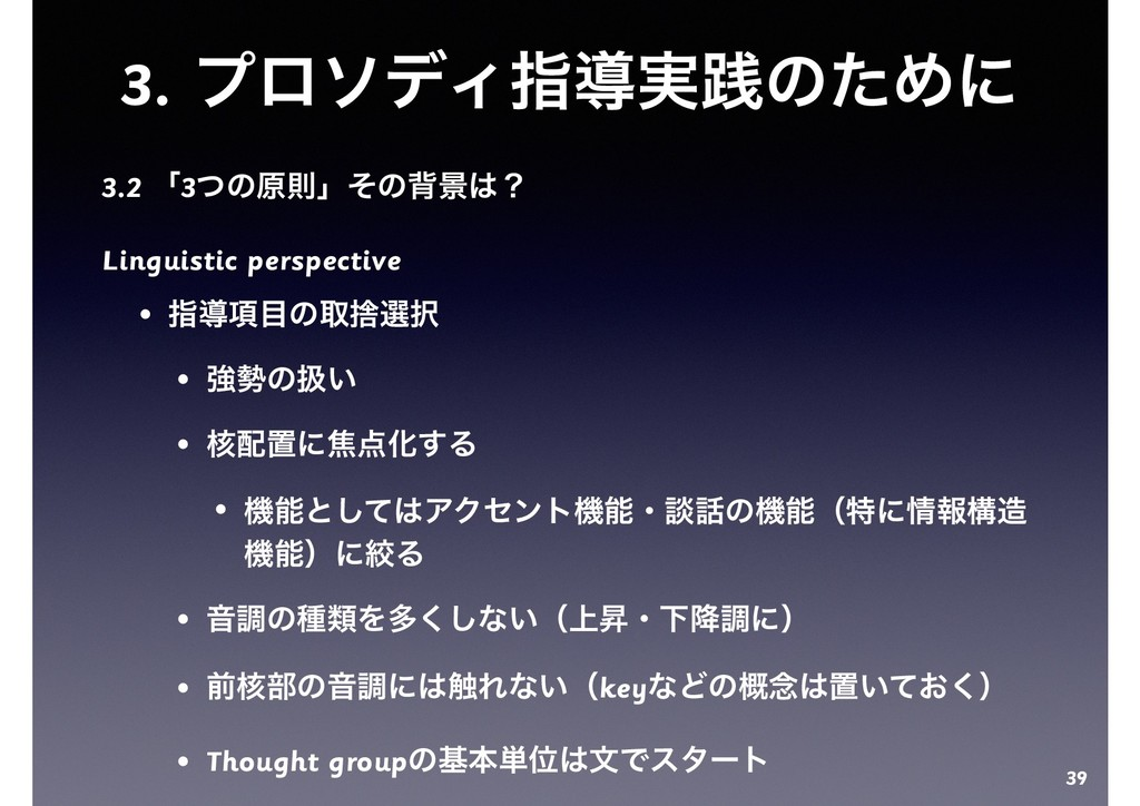 3. ϓϩισΟࢦಋ࣮ફͷͨΊʹ 3.2 ʮ3ͭͷݪଇʯͦͷഎܠʁ Linguistic p...
