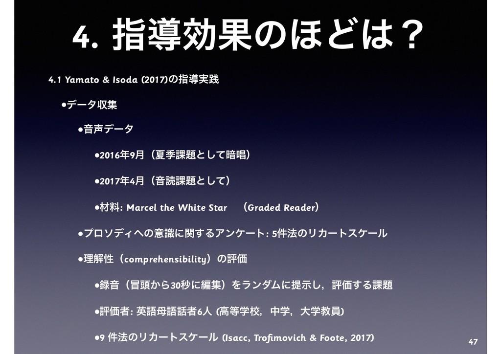 4. ࢦಋޮՌͷ΄Ͳʁ 4.1 Yamato & Isoda (2017)ͷࢦಋ࣮ફ •σʔ...