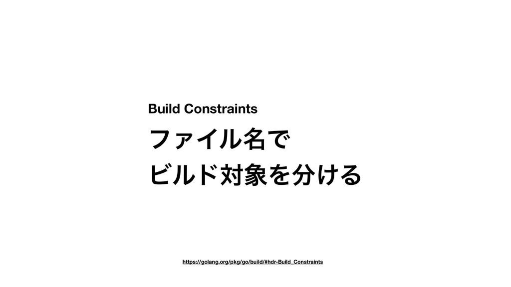 Build Constraints ϑΝΠϧ໊Ͱ ϏϧυରΛ͚Δ https://gola...