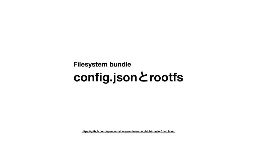 Filesystem bundle config.jsonͱrootfs https://git...