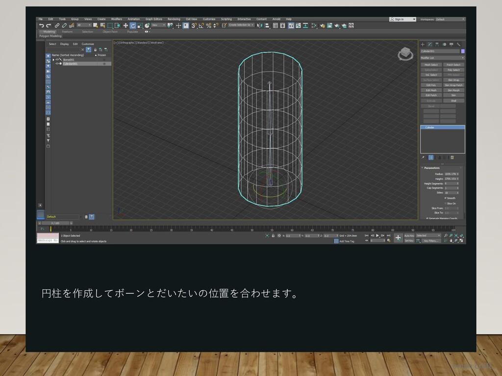 円柱を作成してボーンとだいたいの位置を合わせます。