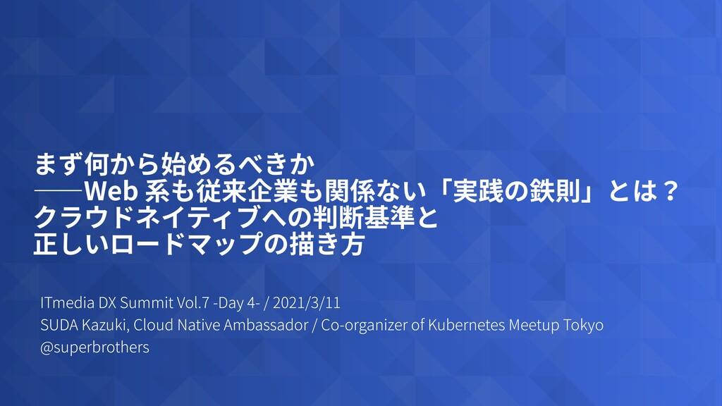 ITmedia DX Summit Vol.7 -Day 4- / 2021/3/11 SUD...