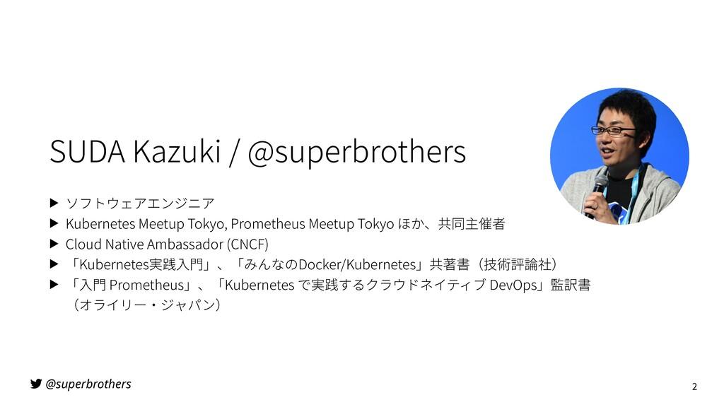 @superbrothers SUDA Kazuki / @superbrothers ▶ ソ...