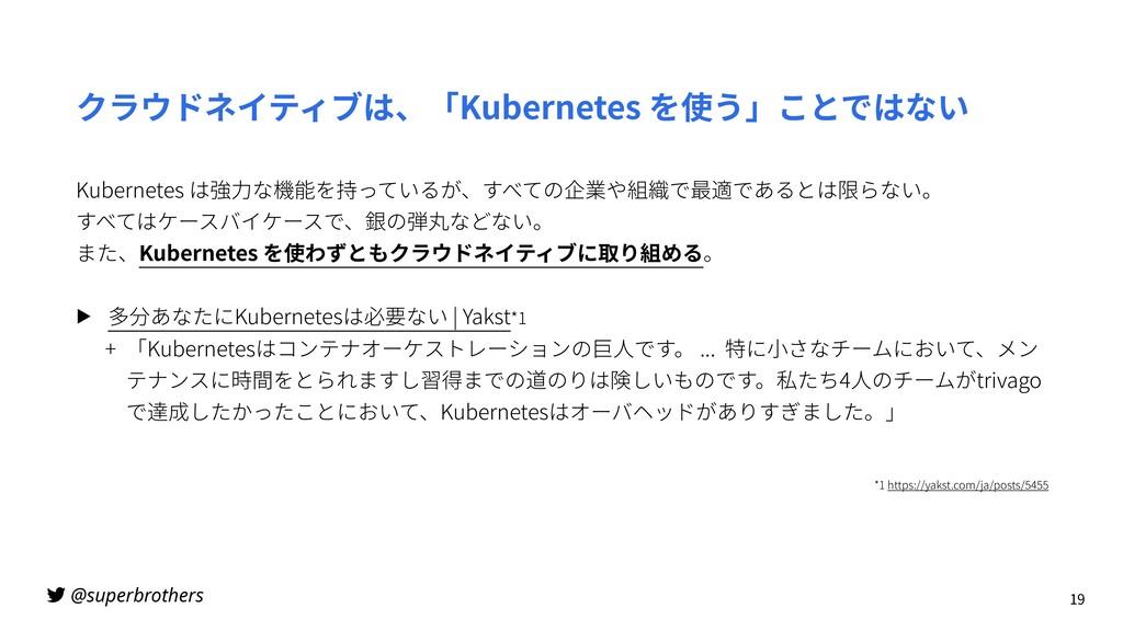 @superbrothers クラウドネイティブは、「Kubernetes を使う」ことではな...