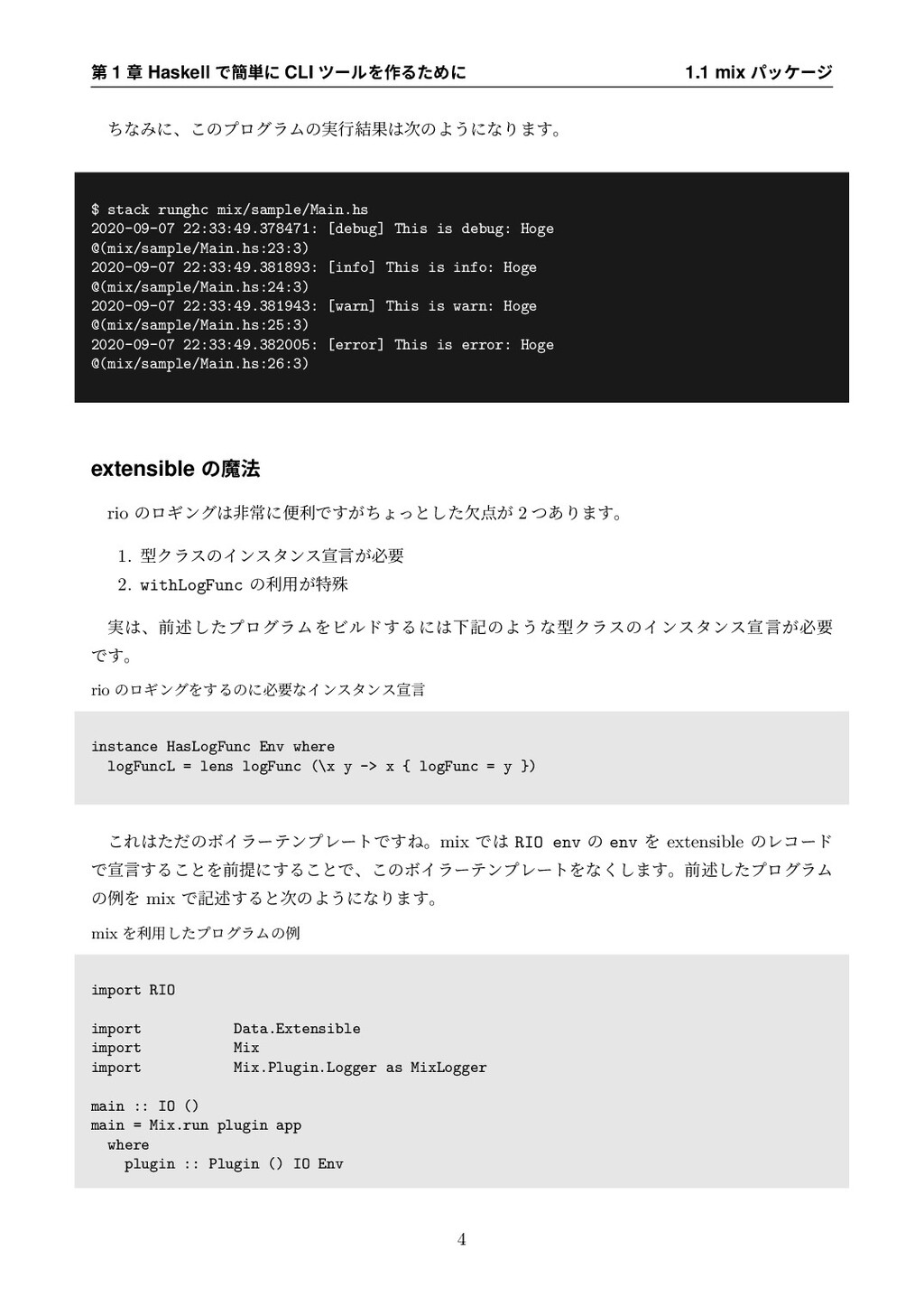 ୈ 1 ষ Haskell Ͱ؆୯ʹ CLI πʔϧΛ࡞ΔͨΊʹ 1.1 mix ύοέʔδ ...