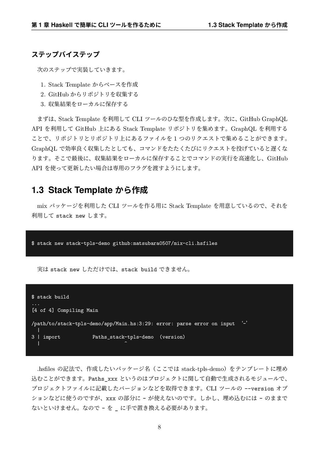 ୈ 1 ষ Haskell Ͱ؆୯ʹ CLI πʔϧΛ࡞ΔͨΊʹ 1.3 Stack Temp...