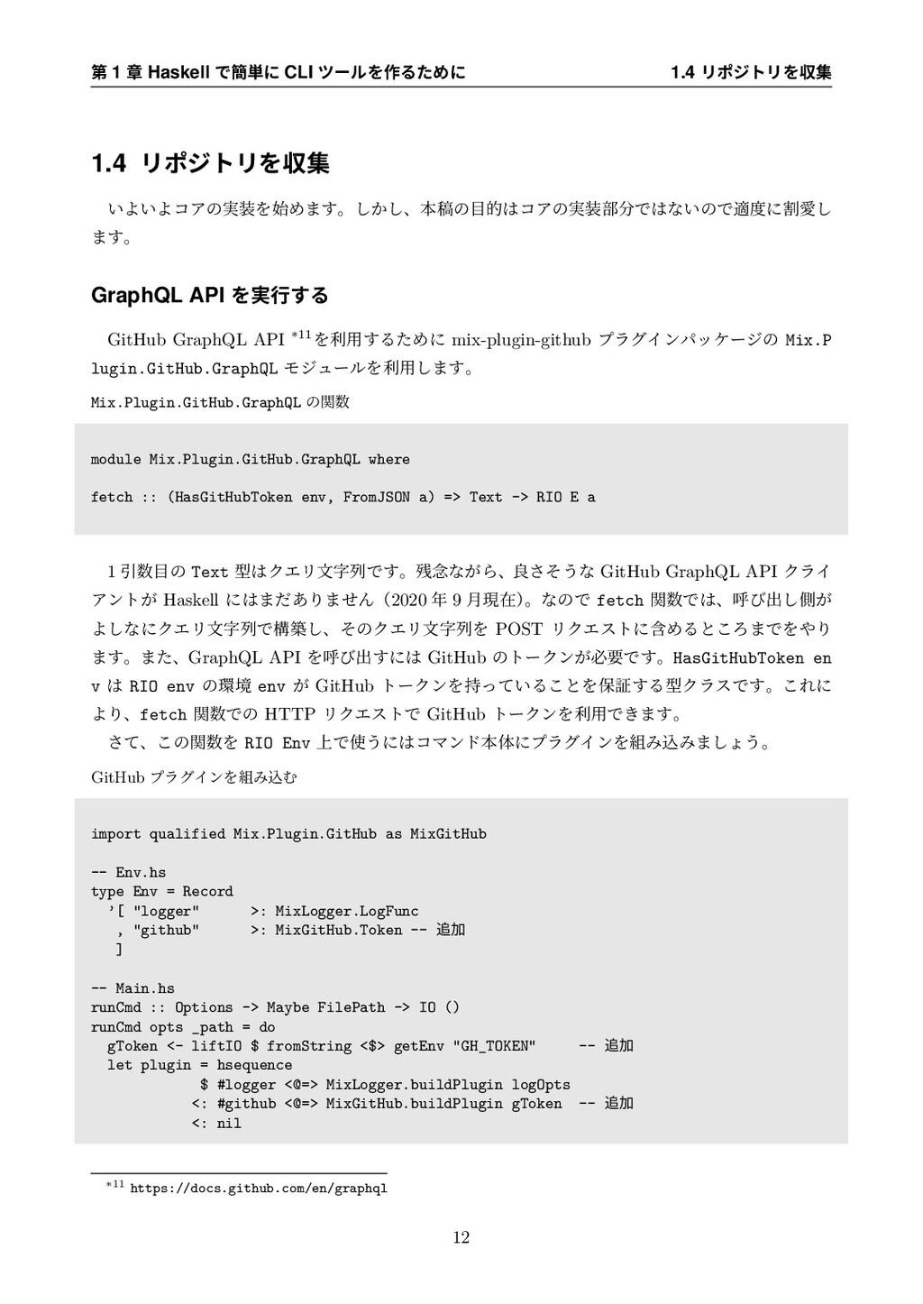 ୈ 1 ষ Haskell Ͱ؆୯ʹ CLI πʔϧΛ࡞ΔͨΊʹ 1.4 ϦϙδτϦΛऩू 1...