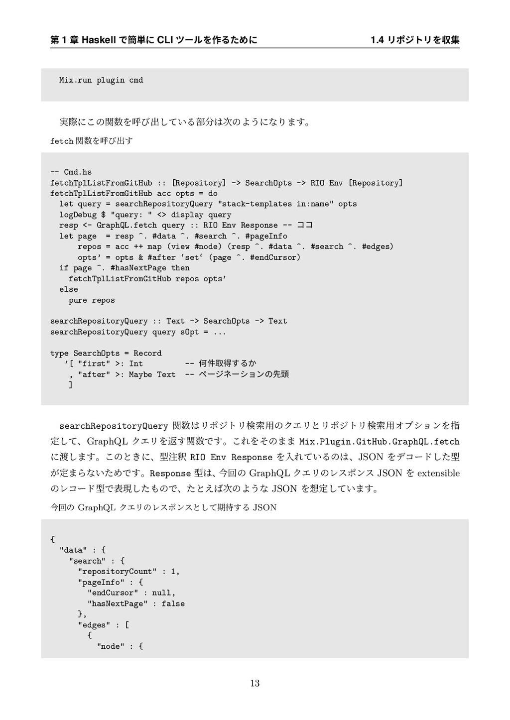 ୈ 1 ষ Haskell Ͱ؆୯ʹ CLI πʔϧΛ࡞ΔͨΊʹ 1.4 ϦϙδτϦΛऩू M...