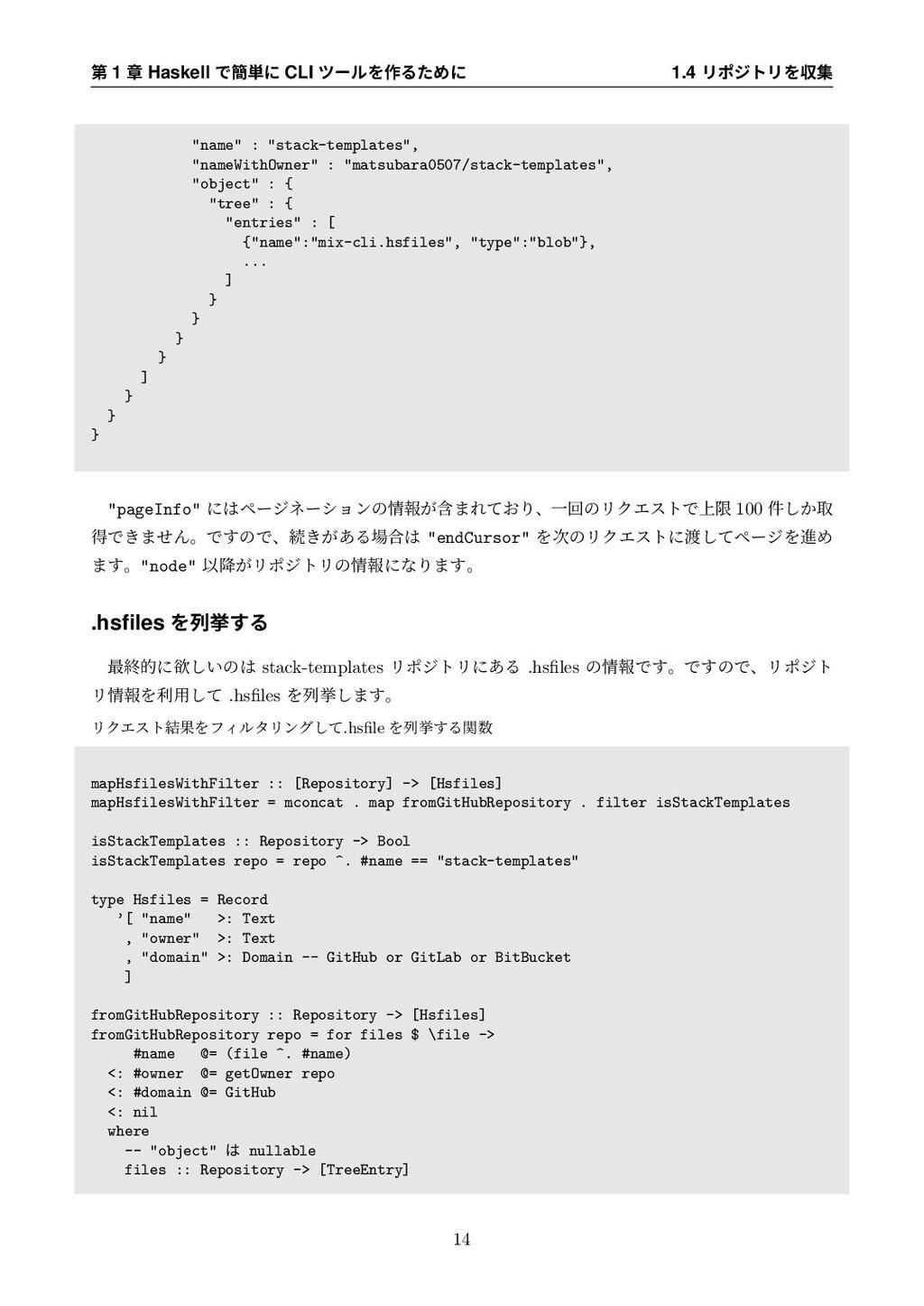 """ୈ 1 ষ Haskell Ͱ؆୯ʹ CLI πʔϧΛ࡞ΔͨΊʹ 1.4 ϦϙδτϦΛऩू """"..."""