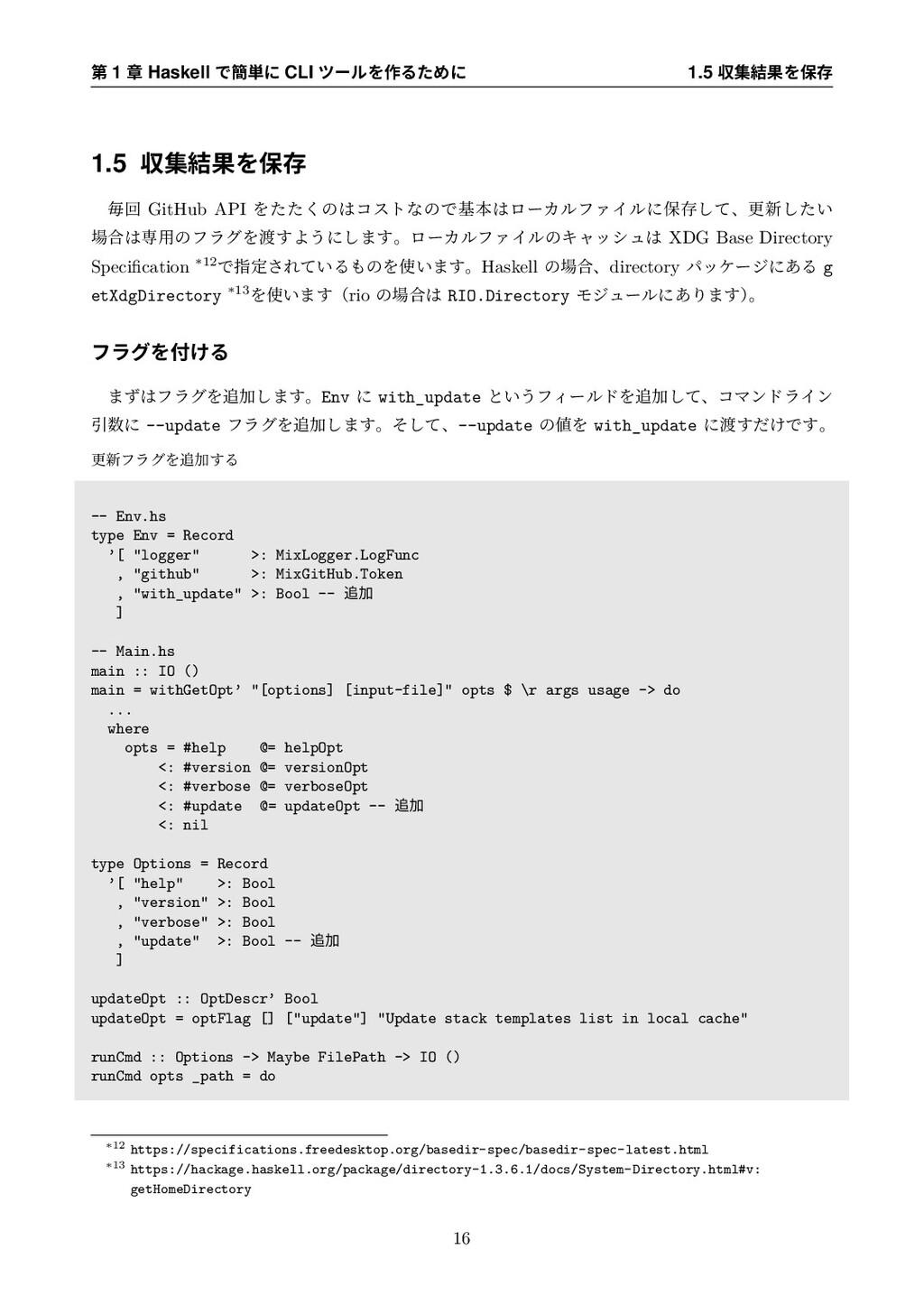 ୈ 1 ষ Haskell Ͱ؆୯ʹ CLI πʔϧΛ࡞ΔͨΊʹ 1.5 ऩू݁ՌΛอଘ 1....