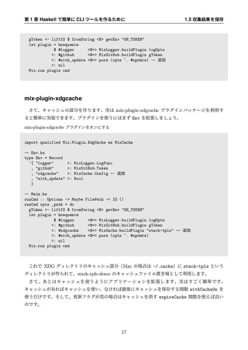 ୈ 1 ষ Haskell Ͱ؆୯ʹ CLI πʔϧΛ࡞ΔͨΊʹ 1.5 ऩू݁ՌΛอଘ gT...