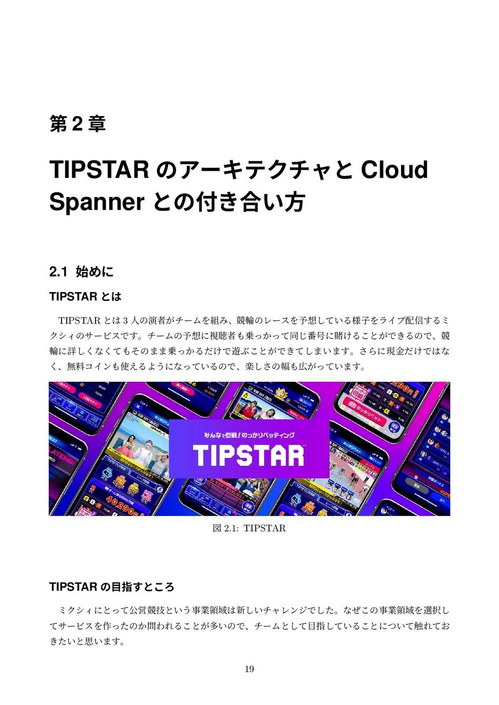 ୈ 2 ষ TIPSTAR ͷΞʔΩςΫνϟͱ Cloud Spanner ͱͷ͖߹͍ํ 2...