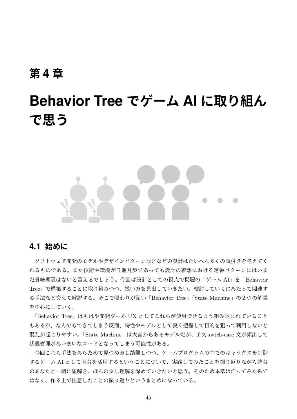 ୈ 4 ষ Behavior Tree ͰήʔϜ AI ʹऔΓΜ Ͱࢥ͏ 4.1 Ίʹ ι...