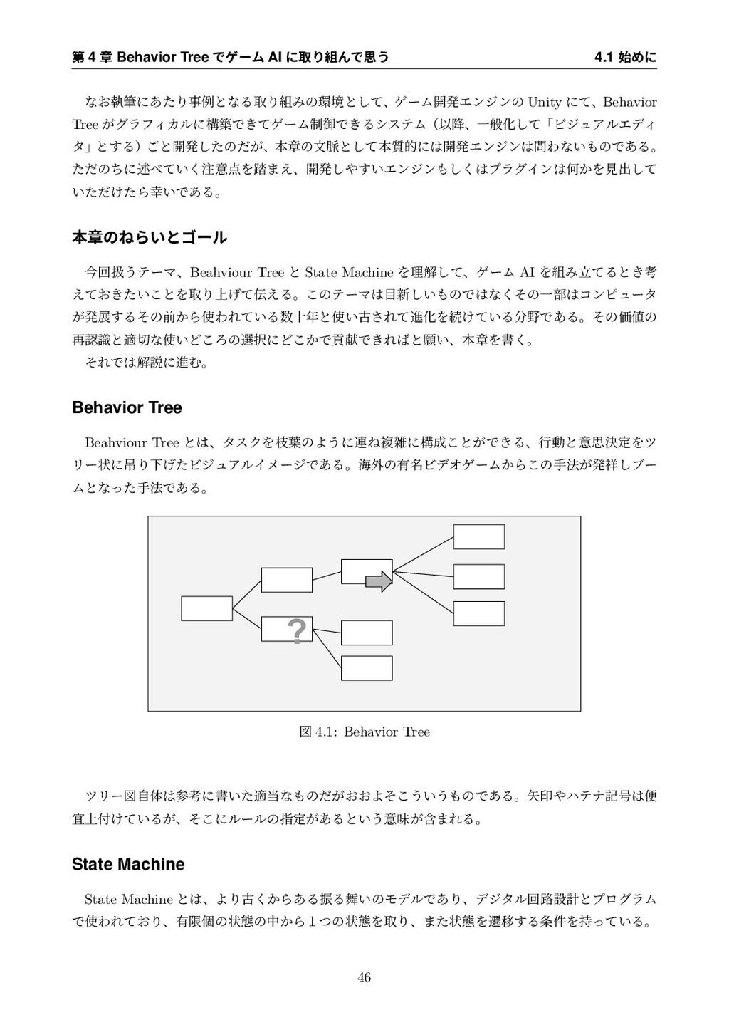 ୈ 4 ষ Behavior Tree ͰήʔϜ AI ʹऔΓΜͰࢥ͏ 4.1 Ίʹ ͳ͓...